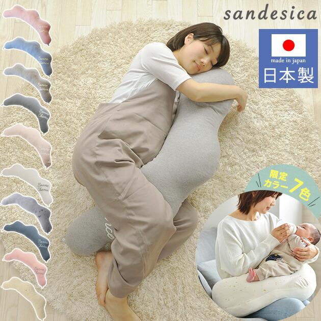 SANDESICA サンデシカ くぼみがフィットするクラウド抱き枕