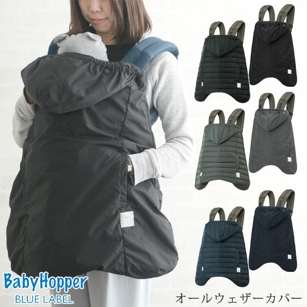 BabyHopper オールウェザーカバー
