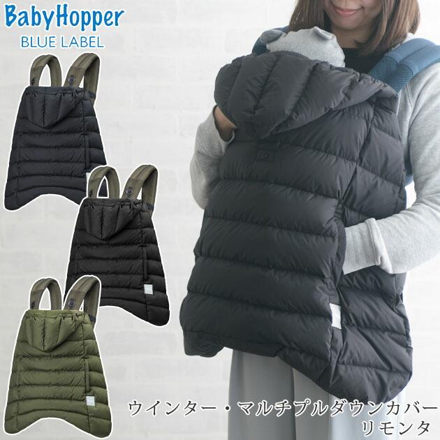 BabyHopper ウインター・マルチプルダウンカバー リモンタ