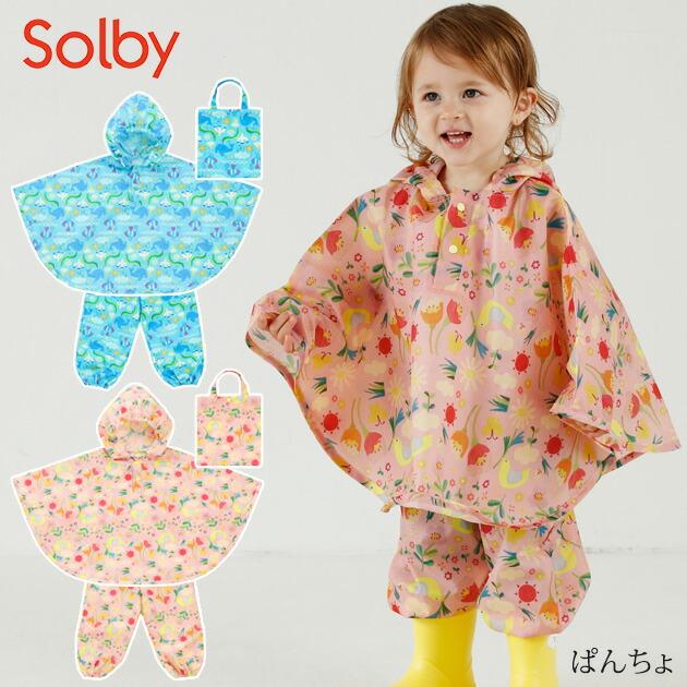 Solby(ソルビィ)ぱんちょ