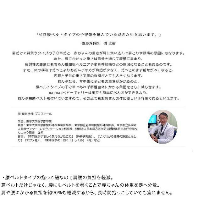 napnap ナップナップ  ベビーキャリー Ukiuki (ウキウキ)  NBC007C-DE