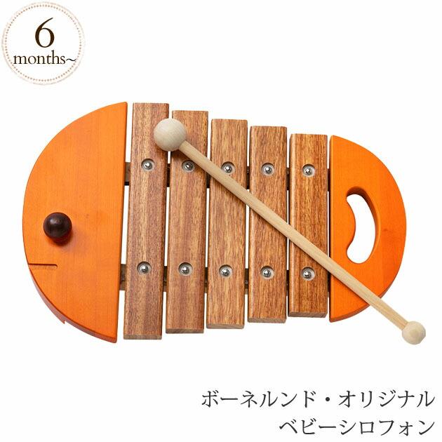ボーネルンド・オリジナルベビーシロフォン