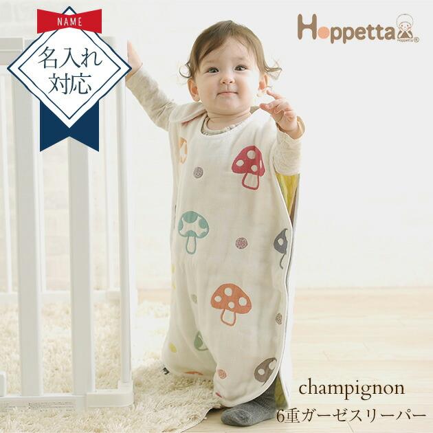 Hoppetta ホッペッタchampignon(シャンピニオン)  6重ガーゼスリーパー(ベビー)