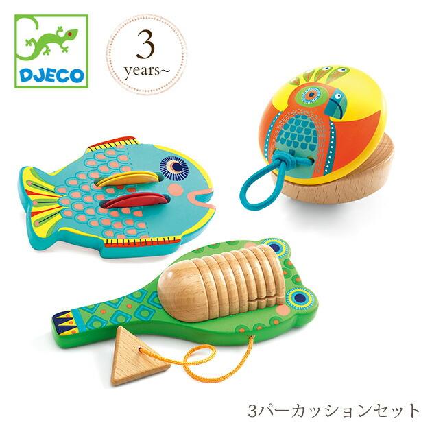 DJECO ジェコ3パーカッションセット