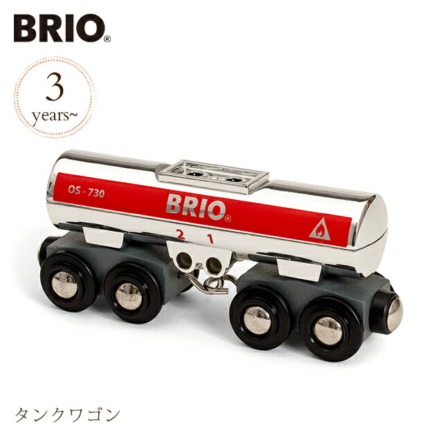 BRIO タンクワゴン