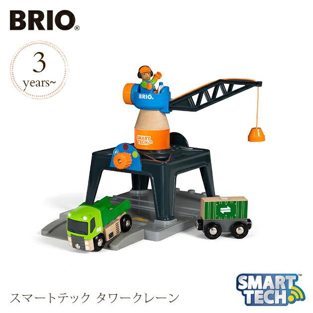 BRIO スマートテック タワークレーン