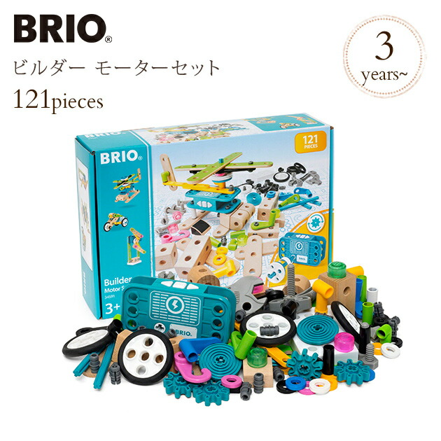 BRIO ビルダー モーターセット