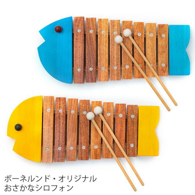 ボーネルンド・オリジナルおさかなシロフォン青