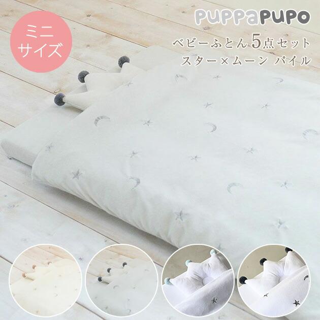 puppapupo丸洗いできる ベビー布団セット ミニサイズ5点セットスター×ムーン  パイル