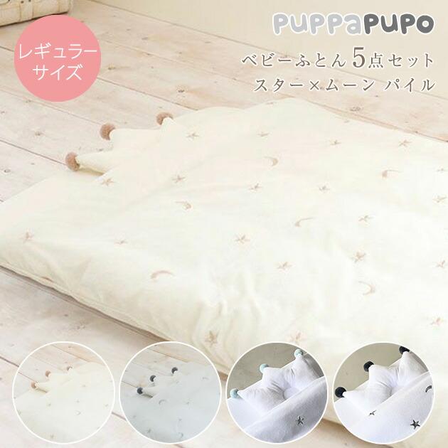 puppapupo丸洗いできる ベビー布団セット レギュラーサイズ5点セットスター×ムーン  パイル