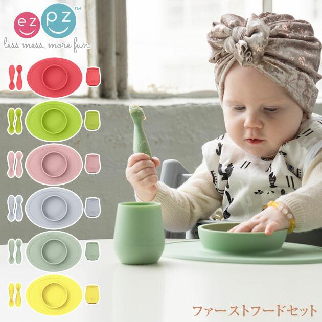 ezpz First Food Set ファーストフードセット