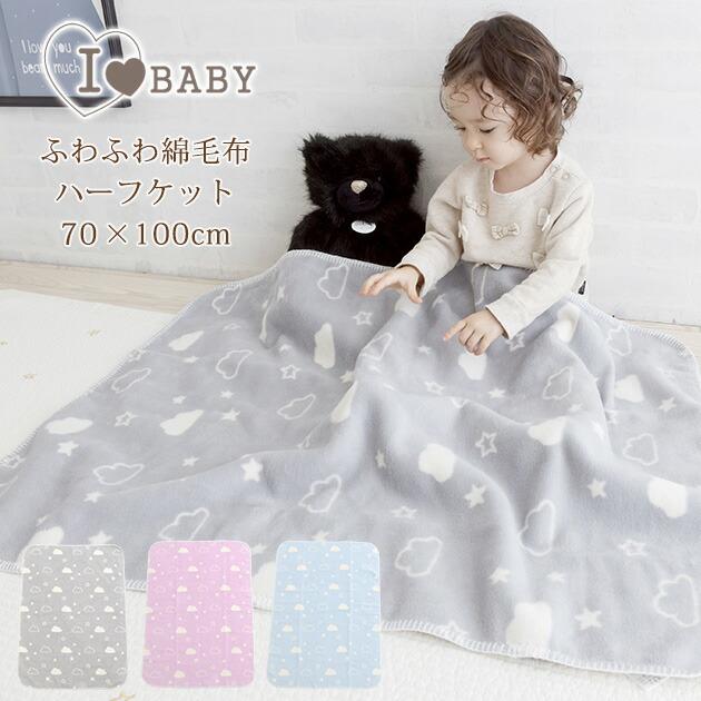I LOVE BABY ふわふわ綿毛布 ハーフケット 70×100