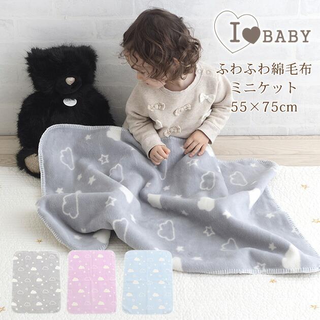I LOVE BABY ふわふわ綿毛布 ミニケット 55×75