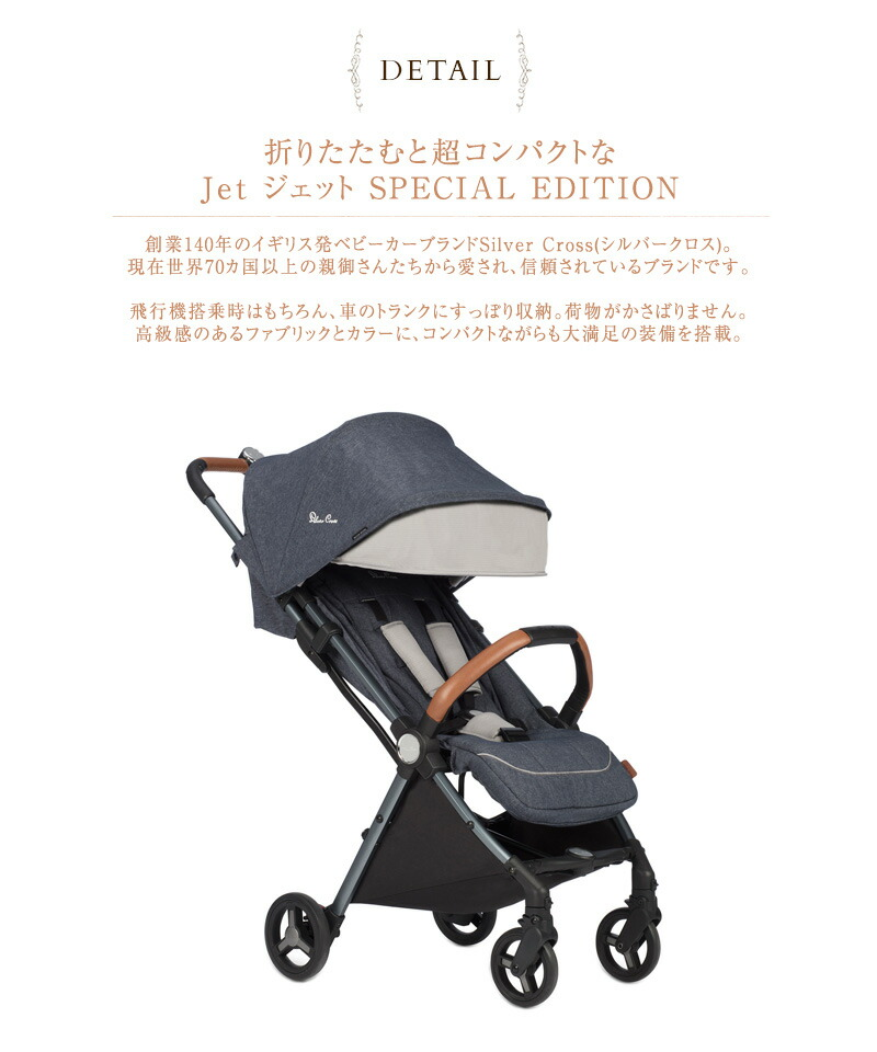 Silver Cross シルバークロス Jet ジェット SPECIAL EDITION 943sc
