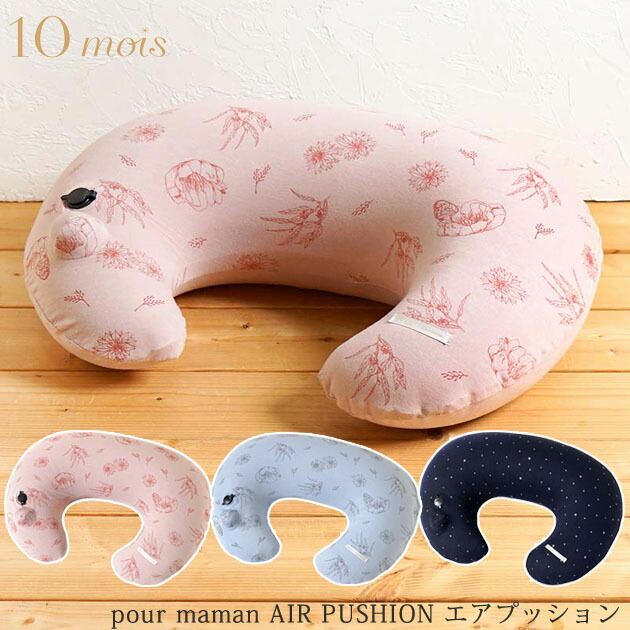 10mois pour maman AIR PUSHION エアプッション