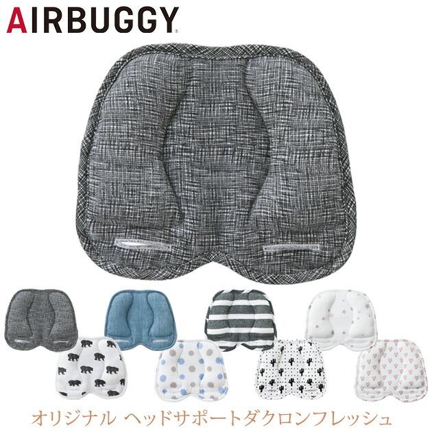 AirBuggy オリジナル HEAD SUPPORT ヘッドサポート ダクロンフレッシュ
