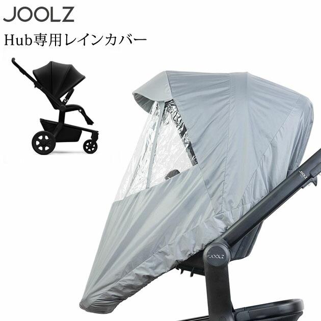 Joolz ジュールズHub専用レインカバー