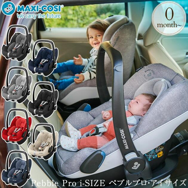 MAXI-COSI マキシコシPebble Pro i-SIZE ペブルプロ・アイサイズ