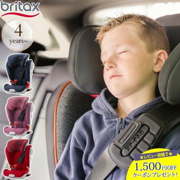 Britax ブリタックスKIDFIX II XP SICT キッドフィックス2 エックスピーシクト