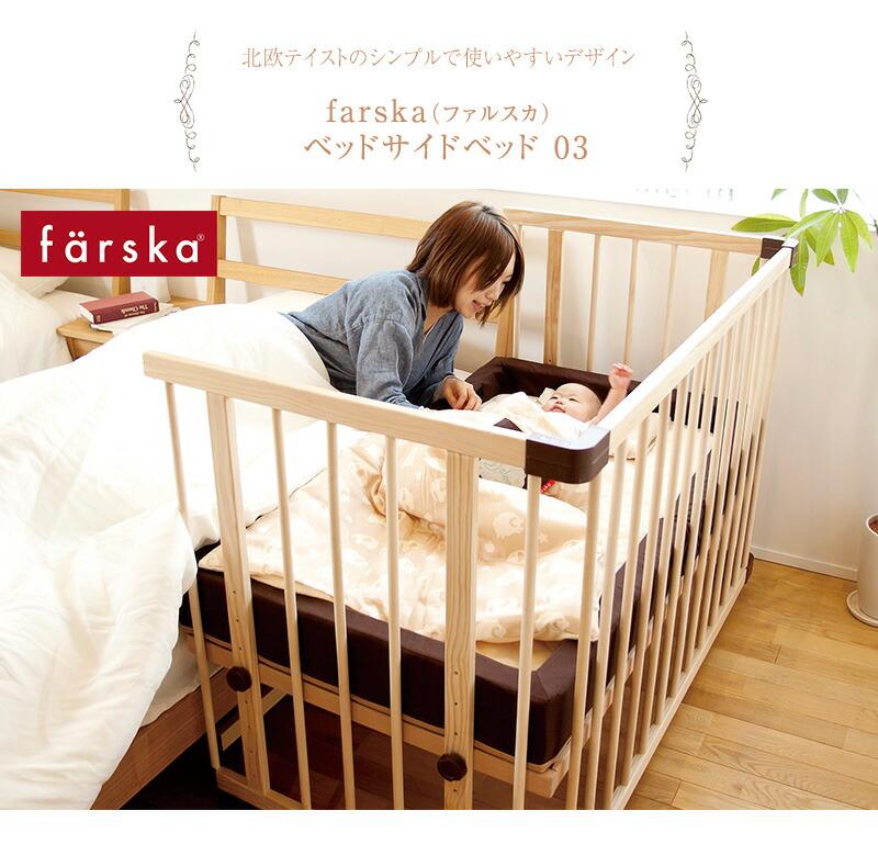 ファルスカ ベッドサイドベッド03 746050