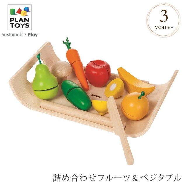 PLAN TOYS プラントイ詰め合わせフルーツ&ベジタブル
