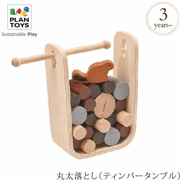 PLAN TOYS プラントイ丸太落とし(ティンバータンブル)