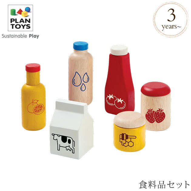 PLAN TOYS プラントイ食料品セット