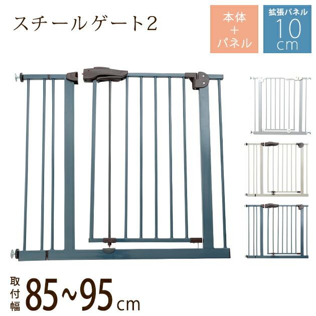 スチールゲート2 ゲート+拡張パネル10cmセット
