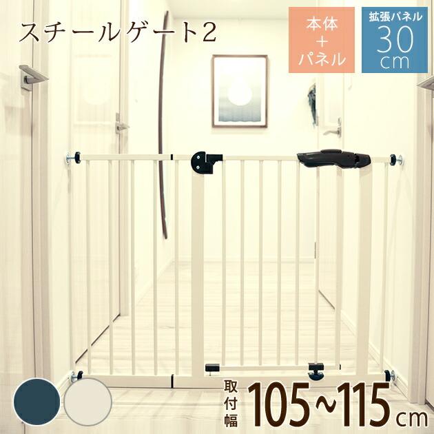 スチールゲート2 ゲート+拡張パネル30cmセット