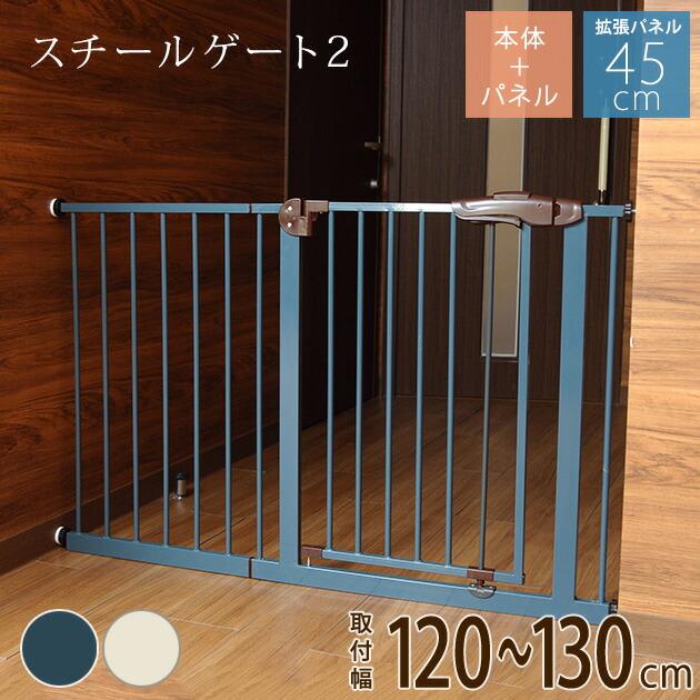 スチールゲート2 ゲート+拡張パネル45cmセット
