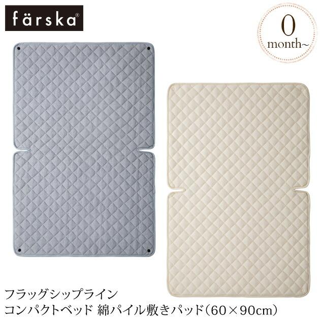farska フラッグシップライン コンパクトベッド 綿パイル敷きパッド(60×90cm)