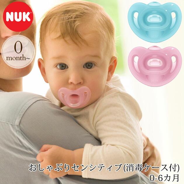 NUK ヌークおしゃぶりセンシティブ(消毒ケース付)0〜6ヶ月
