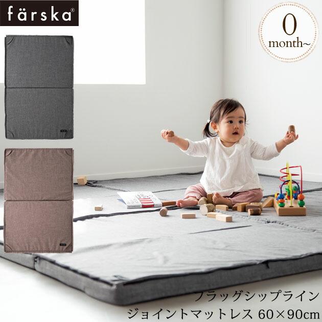 farska ファルスカフラッグシップライン ジョイントマットレス 60x90cm