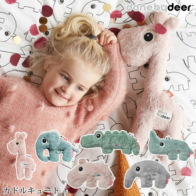 Done by Deer カドルキュート