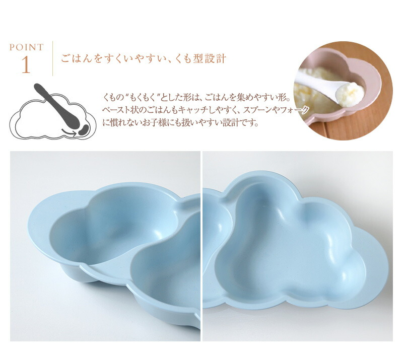 離乳食はじめてセット 10mois(ディモワ)マママンマ + Cloud Placemat クラウドマット