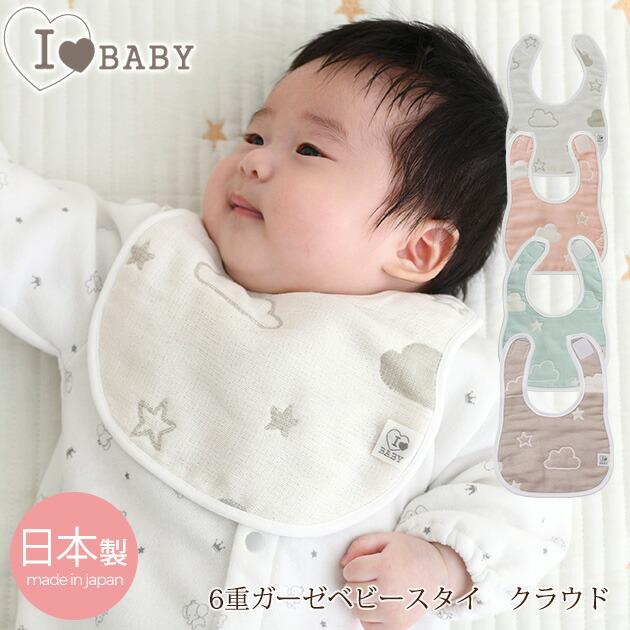 I LOVE BABY アイラブベビー6重ガーゼベビースタイ クラウド