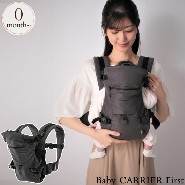 Baby CARRIER First ベビーキャリアファースト
