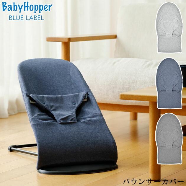BabyHopper ベビーホッパーバウンサーカバー