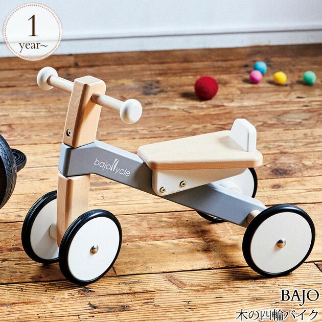 BAJO バヨ木の四輪バイク