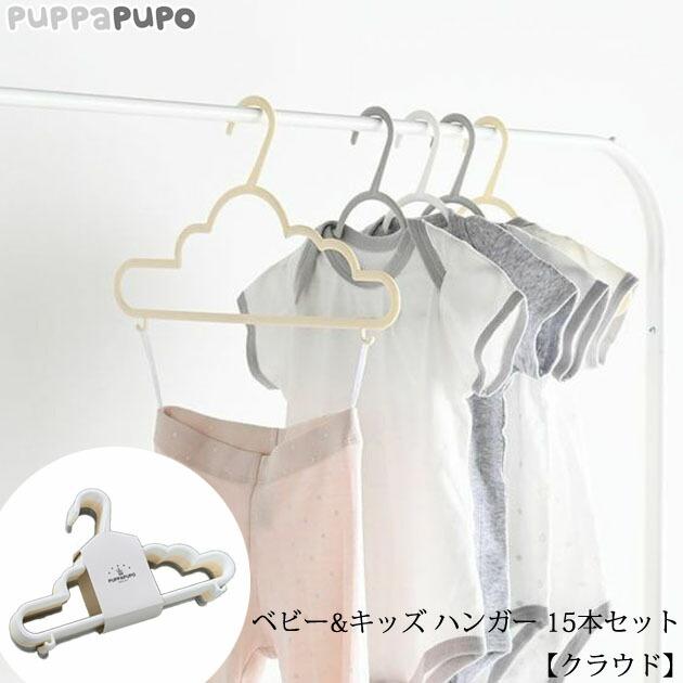 puppapupo ベビー&キッズ ハンガー 15本セット 【クラウド】