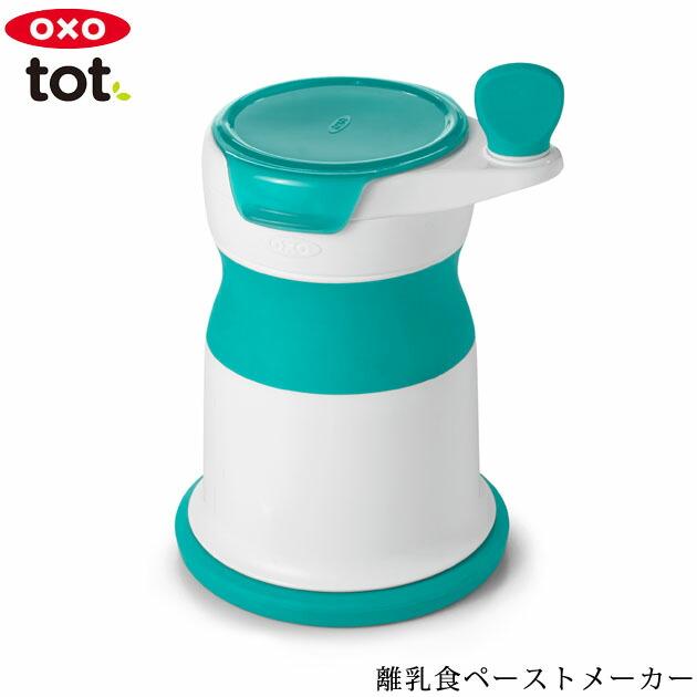 OXO Tot 離乳食ペーストメーカー