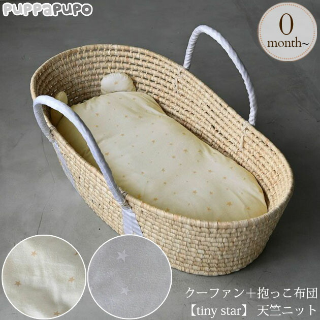 puppapupo クーファン+抱っこ布団 【tiny star】 天竺ニット