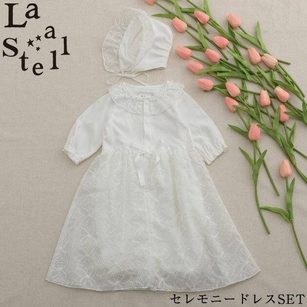 La Stella ラステラセレモニードレスSET
