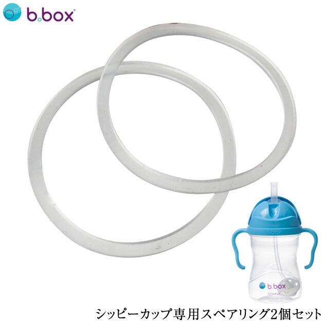 b.box シッピーカップ専用スペアリング2個セット