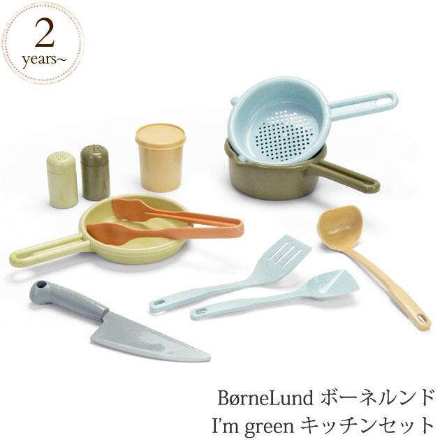 BorneLund ボーネルンドI'm green キッチンセット