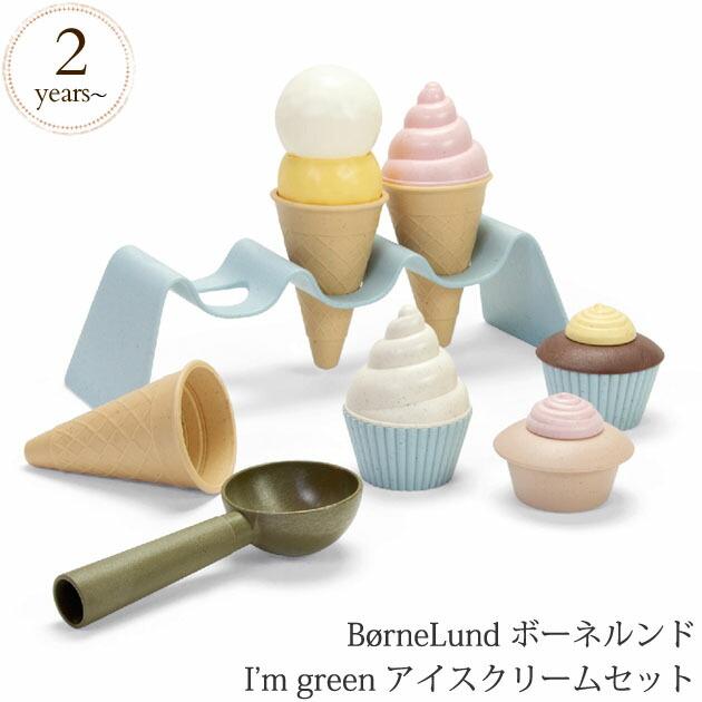 BorneLund ボーネルンドI'm green アイスクリームセット