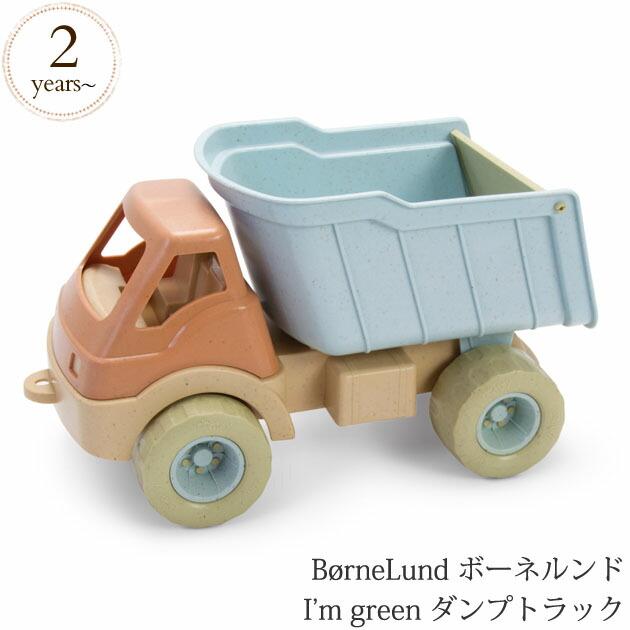 BorneLund ボーネルンドI'm green ダンプトラック