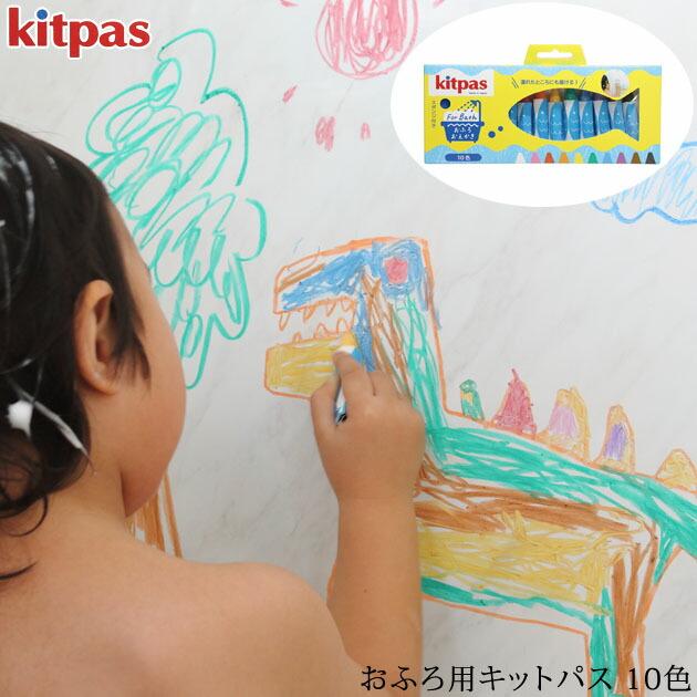 Kitpas おふろ用 10色