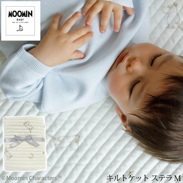 MOOMIN BABY キルトケット ステラ M