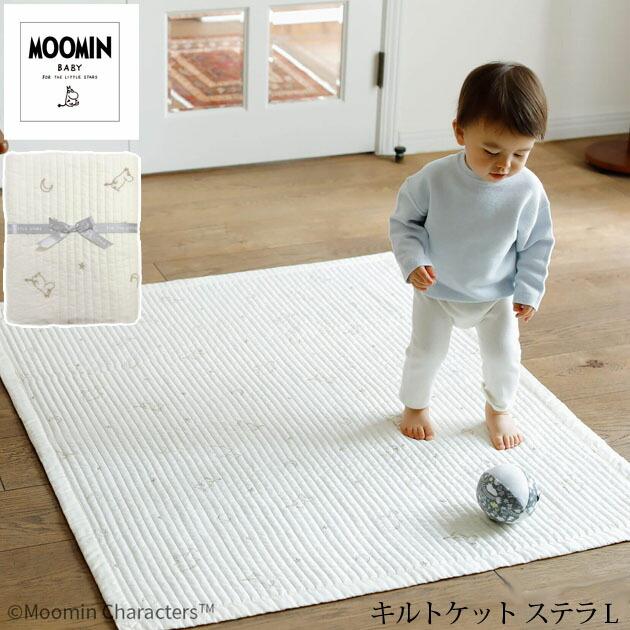 MOOMIN BABY キルトケット ステラ L
